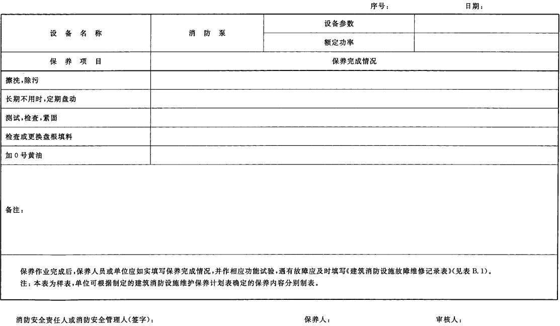建筑ysb248易胜博设施维护保养记录表