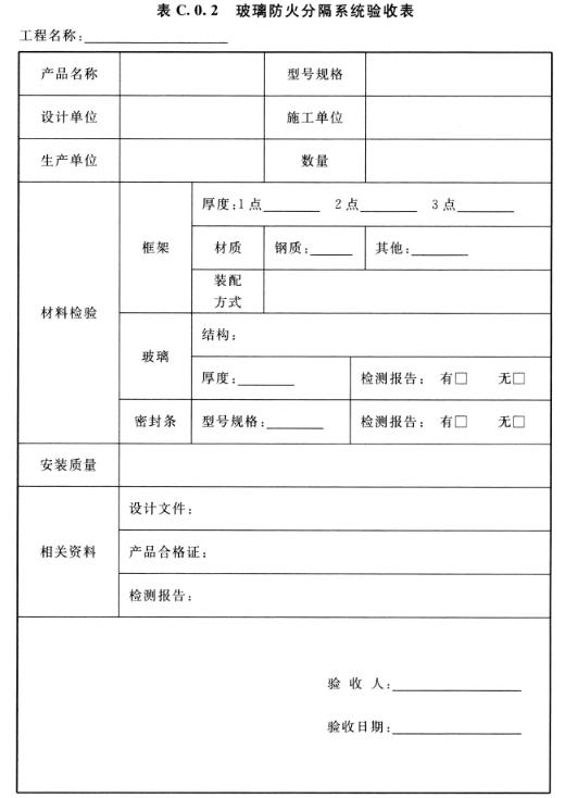 表C.0.2 玻璃防火分隔系统验收表